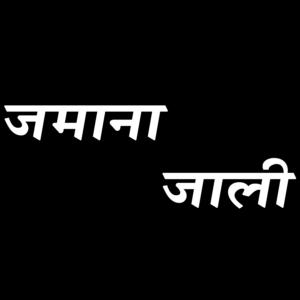 Jawana Jali Text Png